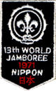 13. World Jamboree
